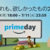 Amazonのビックセール『プライムデー』の特典がヤバイ!!