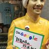 OK Google新高円寺の珍名所!(7月26日 木曜日 晴れ)第84話