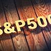 全米株式とS&P500ってどっちが有利なの?