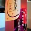 水芭蕉 純米吟醸 生貯蔵酒 春酒 五百万石