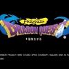 PS4版ドラゴンクエスト1