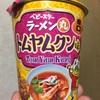 おやつカンパニー ベビースターラーメン丸(トムヤムクン味)食べてみました