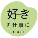好きを仕事に.com