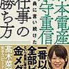 田村賢司『日本電産 永守重信が社員に言い続けた仕事の勝ち方』