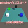 Unityで対象となるオブジェクトを向くように回転させたい(Quaternion.LookRotation)