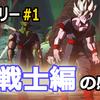 【73】【DBFZ】ストーリーモード①超戦士編の感想!