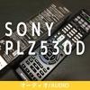 AV機器を最大8台操作可能!SONY リモートコマンダー PLZ530D 購入