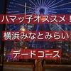 ハマっ子がオススメする横浜のデートコース【みなとみらい編】