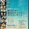 「カルメン」本番!「海の日のチャリティーコンサート」@藝大奏楽堂