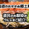 【北海道のおすすめ郷土料理】道民のお馴染みグルメをご紹介!2021.9更新