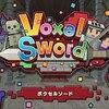 【Nintendo Switch】「Voxel Sword(ボクセルソード)」あらかじめダウンロード開始!【新作】