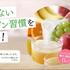 新田ゼラチンダイレクト【コラゲネイド】美容健康に頑張らないコラーゲン習慣を!