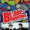 ドラマ版 ビー・バップ・ハイスクール 1・2