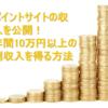 ポイントサイトの収入を公開!年間10万円以上の副収入を得る方法