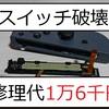 【悲報】ニンテンドースイッチを修理に出したら1万6千円かかった件【自業自得】