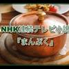 NHK連続テレビ小説『まんぷく』