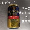 【口コミ・レビュー】パーフェクトサントリービール 普通のビールなのに糖質0は正義