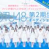 運命の瞬間 STU48第2期生決定の瞬間をファミリー劇場で見逃すな!