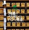 食パン戦争、、、