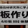 板作り&杉板BBQ