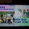 私立恵比寿中学&Negicco エビネギ2~バンドで一緒に仲良く演ろうね~ @Zepp Tokyo行ってきました。<※1/28追記訂正あり>