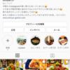 【お礼とお詫び】Instagram復活しました!