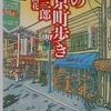 「荒川を渡って路地の町へ - 四ツ木、堀切(葛飾区) - 川本三郎」ちくま文庫 私の東京町歩き から