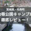 不動尊公園キャンプ場をレビュー 【宮城県丸森町】