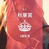 秋華賞(2018年)におけるアーモンドアイの唯一の不安は?ーー今年は馬券の買い方が大切なレースに!