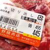 再び挑戦確定の『牛肉とコンニャクの甘辛煮』