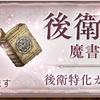 【シノアリス】『後衛特化ガチャ 魔書武器PickUp』の当たり武器(2018年11月分)