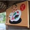 秋津・住吉神社(加東市秋津)の風景 part5