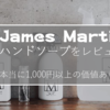 ジェームズマーティンのハンドソープをレビュー。1000円以上の価値は本当にあるのか検討?