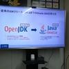 JDKの新しいリリースモデルの話を聴いてきた