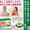 かろやか食卓茶W(株式会社宇治田原製茶場)成分まとめ