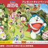 栗山米菓 ドラえもんプレゼントキャンペーン 10/31〆