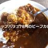 【トップバリュ】ビーフカレー辛口78円ならアリかな?(笑)^^【金曜日はカレーの日⑤】
