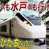 上野も水戸も通らない! 前代未聞の特急「ひたち92号」に乗ってみた!