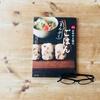 お気に入りの料理本1