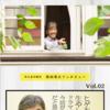 「この声をきみに」と、柴田恭兵さん