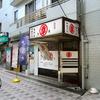 【今週のラーメン907】 丸幸 (東京・武蔵境) ラーメン(国産そば粉入り中華麺)