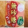 普通のめんつゆ vs ロカボのめんつゆ【ゆる糖質食】