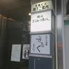焼肉 上を向いて歩こう。 / 札幌市中央区南5条西3丁目 五條ビル B1F