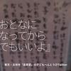 883食目「おとなになってからでもいいよ」東京・吉祥寺「長男堂」の子どもべんとう@Twitter