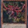 【遊戯王】オシリスの天空竜が「超電導波サンダーフォース」の影響で値上がり!