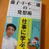 『藤子・F・不二雄の発想術』発売
