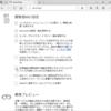 Chrome 拡張機能の移植準備( Microsoft Edge 拡張機能編)