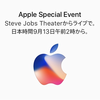 iPhone8発売か?!楽天モバイルでもiPhone販売発表 最大20000円値引き