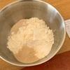 今年の抱負のパン作り