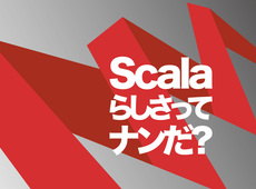 「Scala言語らしさ」を理解しよう! オブジェクト指向と関数型プログラミングの融合とは?